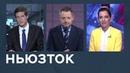 Крымский Колумбайн обвинения против Саакашвили и спор с Трампом на миллион долларов Ньюзток RTVI