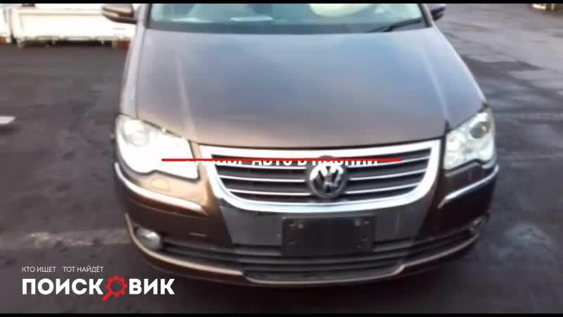Разбор VW Touran в Японии
