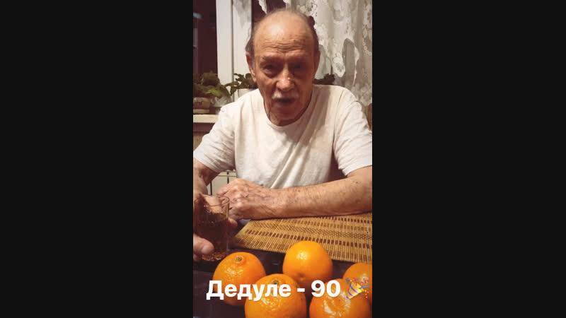 Дедуле 90 🎉