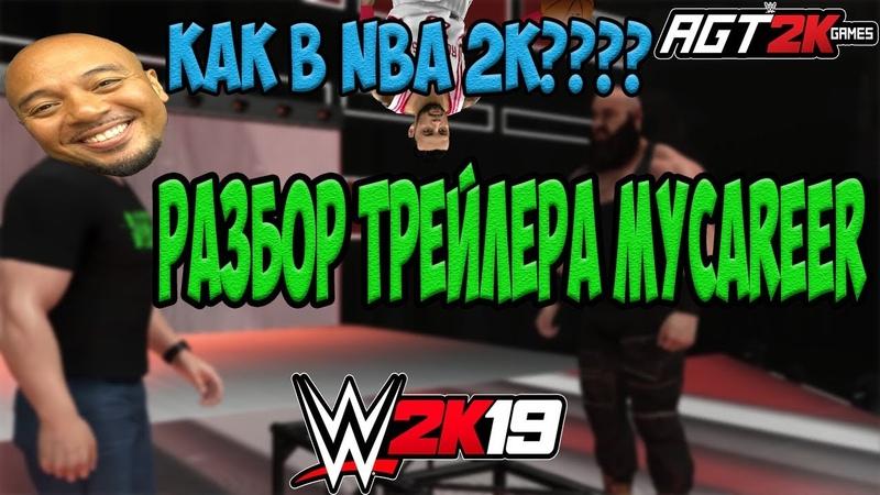 AGT - РАЗБИРАЕМ ТРЕЙЛЕР РЕЖИМА MYCAREER! (МЕГА БЛОКБАСТЕР В РАМКАХ WWE?) про количество кат-сцен!