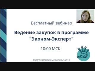 Вебинар Ведение закупок в программе Эконом Эксперт от 18.12.2018