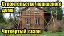 Каркасный дом своими руками. Четвёртый сезон