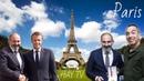 Пашинян в Париже | ИТОГИ