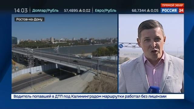 Новости на Россия 24 • В Ростове-на-Дону после реконструкции открыли Ворошиловский мост