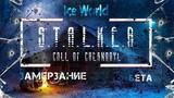 S.T.A.L.K.E.R.: Call of Chernobyl- Ice World -Бета Замерзание