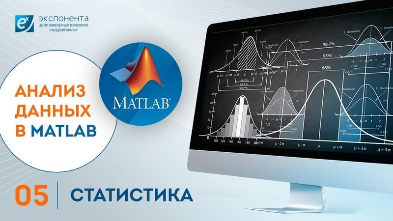 Анализ данных в MATLAB 05 Статистика