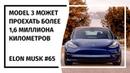 Илон Маск Новостной Дайджест №65 10 10 18 16 10 18
