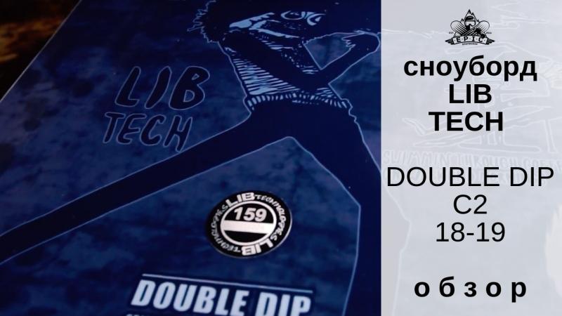 Сноуборд Lib Tech DOUBLE DIP C2 18-19 обзор