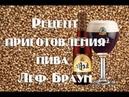 Варка пива аналог Леф Браун полная пошаговая инструкция