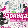 08/12 ЗАРНИЦА в Петербурге - презентация альбома