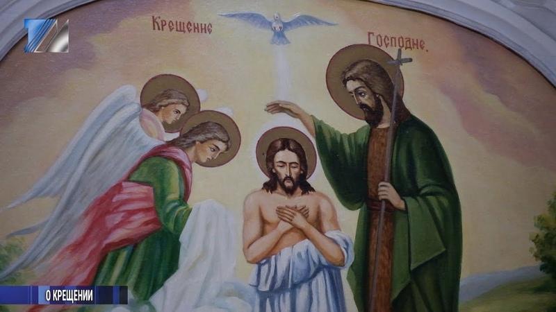 Приближается праздник Крещения