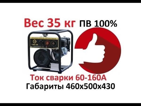 35 КГ 160 Ампер ПВ 100 Габариты 460x500x430 Сварочный Генератор Бензиновый Купить Цена Красноярск