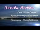 Звезда любви сл О Старина муз Д Исингияров исп Н Попова