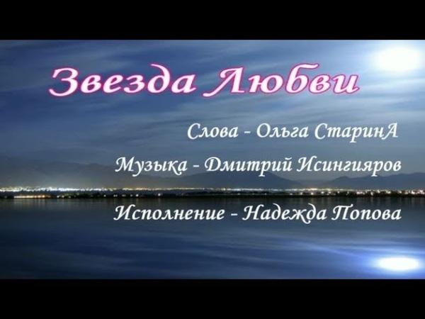 Звезда любви сл.О.Старина муз. Д.Исингияров исп. Н.Попова