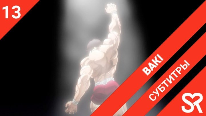 [субтитры | 13 серия] Baki (TV-3) / Боец Баки (ТВ-3) | by Aiko113 Alvakarp | SovetRomantica