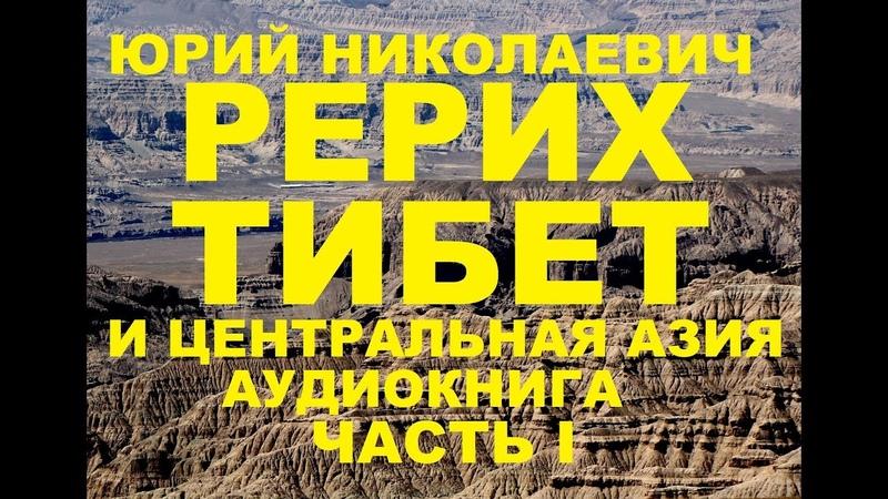 Юрий Николаевич Рерих. Тибет и Центральная Азия. Аудиокнига