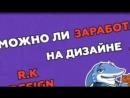 Примеры работ R K DESIGN