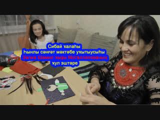 Сибай ҡалаһы - Зәлиә Шамил ҡыҙы Моталлапова