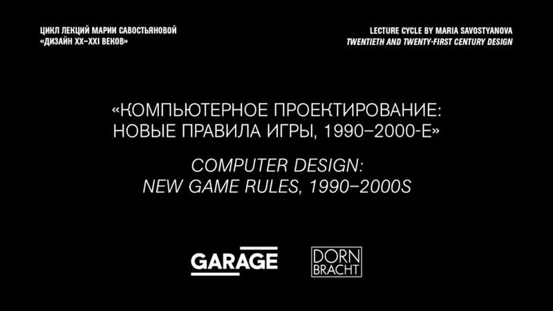 Лекция Марии Савостьяновой «Компьютерное проектирование: новые правила игры, 1990–2000-е»