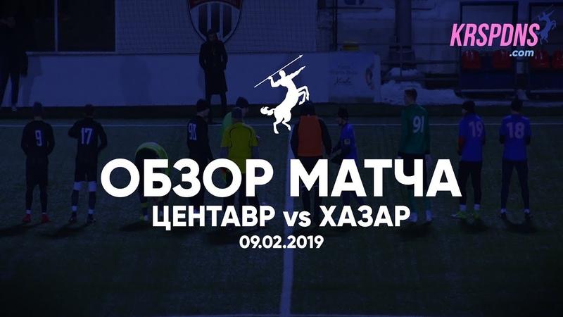 Обзор матча Центавр - Хазар (09.02.2019)