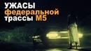 Проклятая трасса в Башкирии М5 Счет жертв на сотни Страшные рассказы