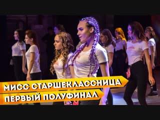 14.10.18 - Первый полуфинал конкурса «Мисс Старшеклассница - 2018»