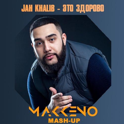 Jah Khalib - Это здорово (Makkeno Edit) [2018]