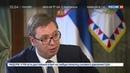 Новости на Россия 24 • Серая зона кому нужен хаос на Балканах