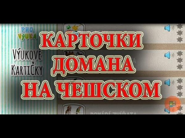 Чешские карточки Домана Чешский ( Чешский детям )