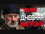 Дмитрий Бэйл Overkill's The Walking Dead — ДНЕВНАЯ ВЫЛАЗКА С BlackSilverUFA,WELOVEGAMES и Kati!