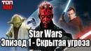 Звездные войны Эпизод 1 Скрытая угроза Star Wars Episode I The Phantom Menace 1999 Трейлер