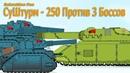 СуШтурм-250 Эпическая битва с тремя Боссами - Мультики про Танки