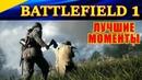 ГЕЙМПЛЕЙ Battlefield 1. ЛУЧШИЕ МОМЕНТЫ за разведчика, штурмовика и бойца поддержки.