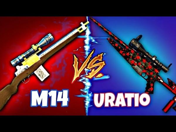 Дуэль с подписчиком  M14 vs uRatio