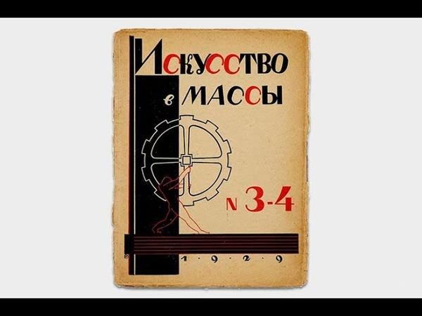 Дискуссия «Авангард и пролетарское искусство» | Надя Плунгян, Мария Силина, Александра Селиванова