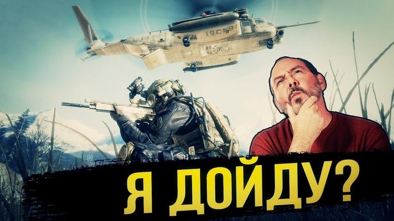 ДОЙДЁМ? 3 ► Call of Duty: Modern Warfare 2► Макс. СЛОЖНОСТЬ!