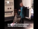 Фургон «Доброты»