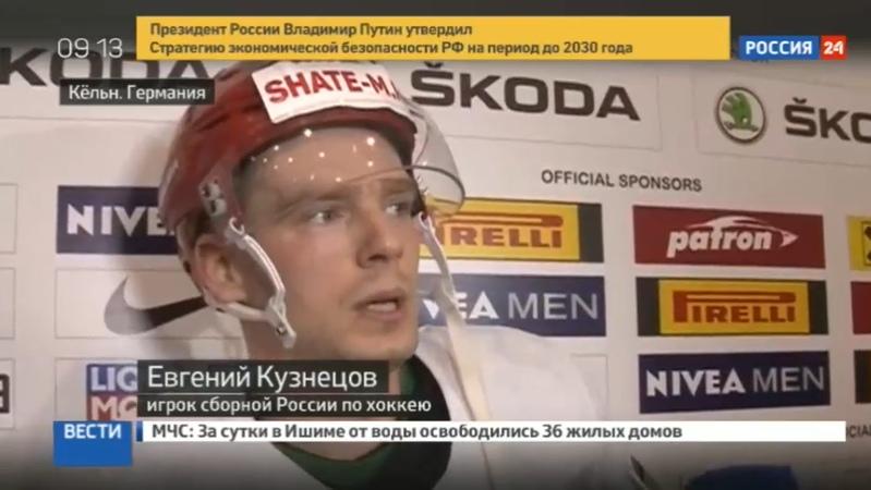 Новости на Россия 24 • Хоккей. Сборная России сыграет с командой Латвии