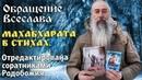 Новая редакция книг Махабхарата и Бхагавад Гита