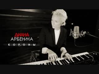 ДИАНА АРБЕНИНА (Группа НОЧНЫЕ_СНАЙПЕРЫ) - Короны (Премьера 2018) 4K