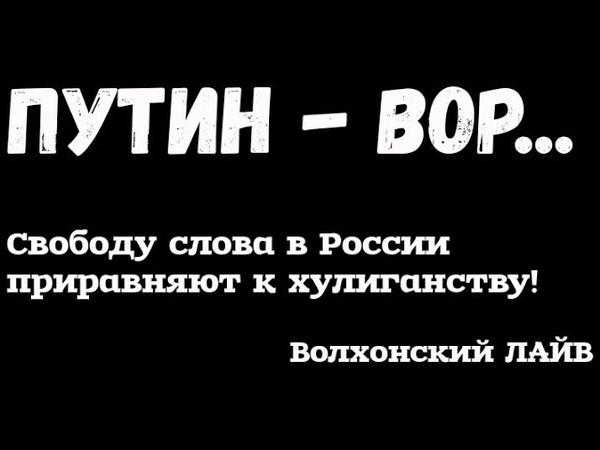 Свобода слова в России превращается в хулиганство. НОВЫЙ ЗАКОН.