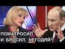 Ирина Луценко обвинила Путина в том, что тот не хочет агитировать за Порошенко