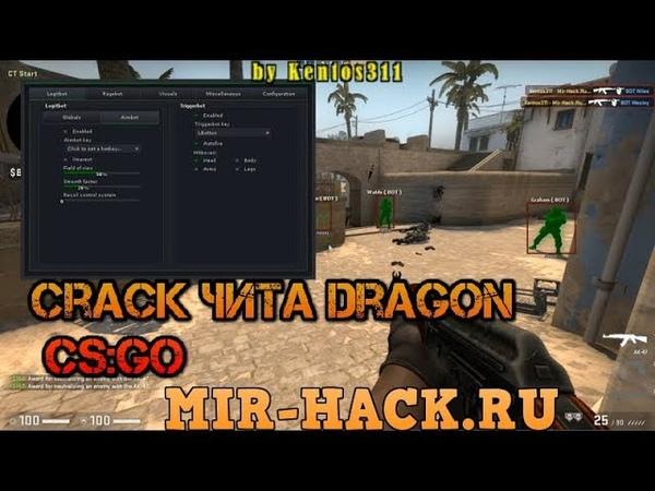 Crack чита Dragon для CSGO ( Legit, Rage, TriggerBot, Esp, Bhop, Radar )