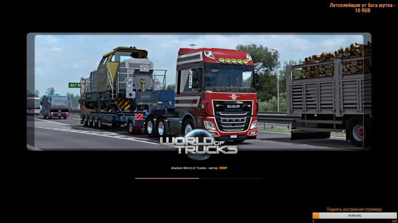 Euro Truck Simulator 2: MP