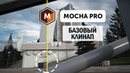 Урок по базовому клинапу в Mocha Pro Mocha Pro Basic Clean Up Tutorial