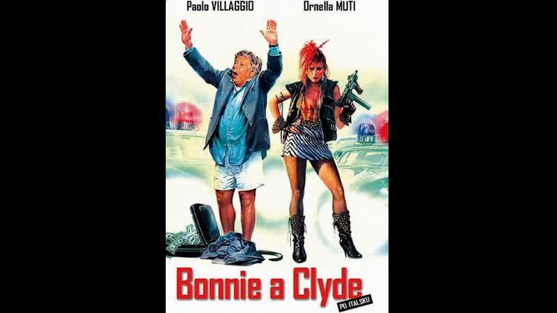 Бонни и Клайд по-итальянски 1983 Штейн VHS