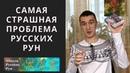 Самая страшная проблема Русских рун
