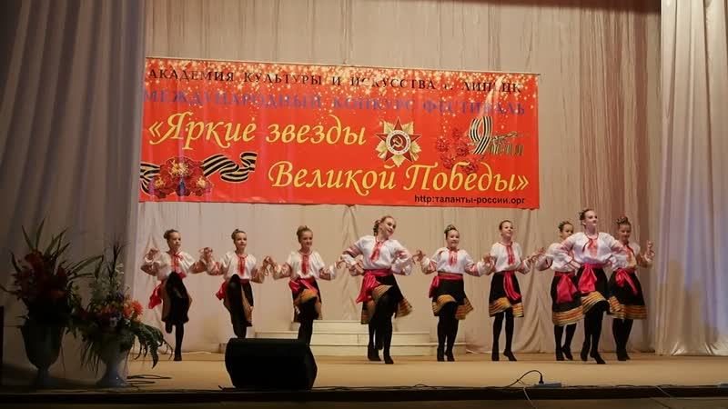 Молдавский танец 11 мая 2019 Фестиваль Яркие звезды Великой Победы Липецк
