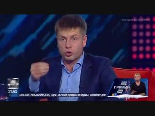 Гончаренко назвал клоуном Зеленского, что это смех если тот пойдет в Президенты