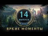 Яркие моменты League of Legends | Выпуск 14